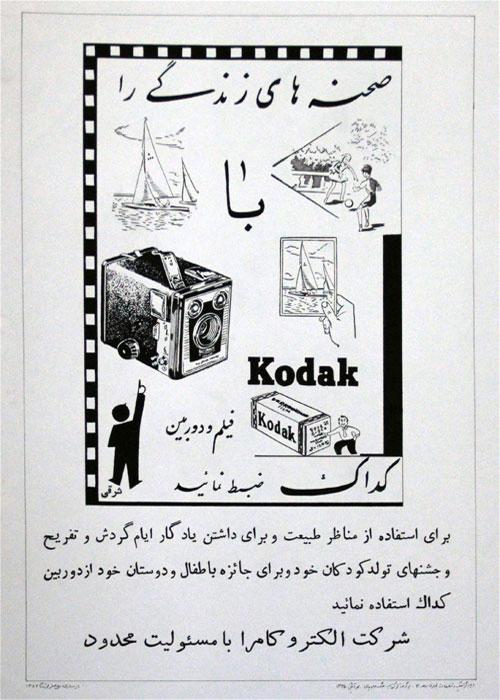فیلم و دوربین کداک