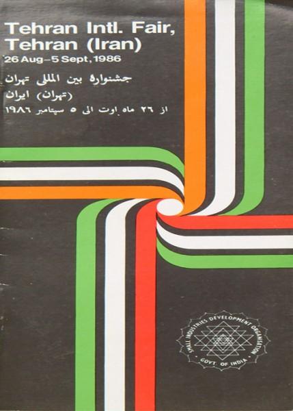 جشنواره بین المللی تهران