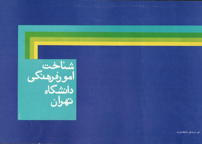 کتاب شناخت امورفرهنگی دانشگاه تهران
