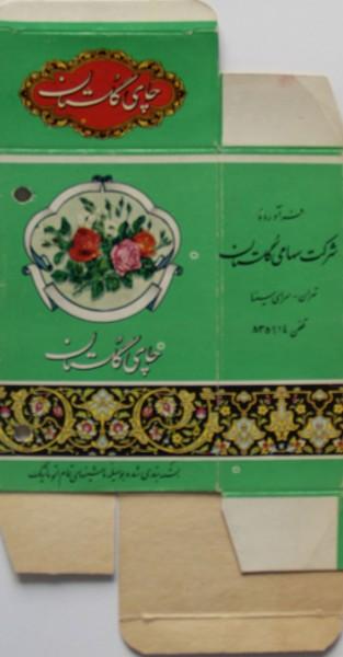 چای گلستان