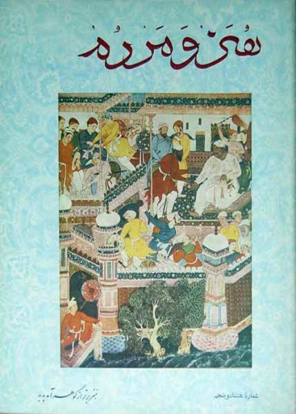 مجله هنر و مردم (شماره ۸۵)