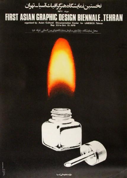 نخستین نمایشگاه هنر گرافیک آسیا – تهران