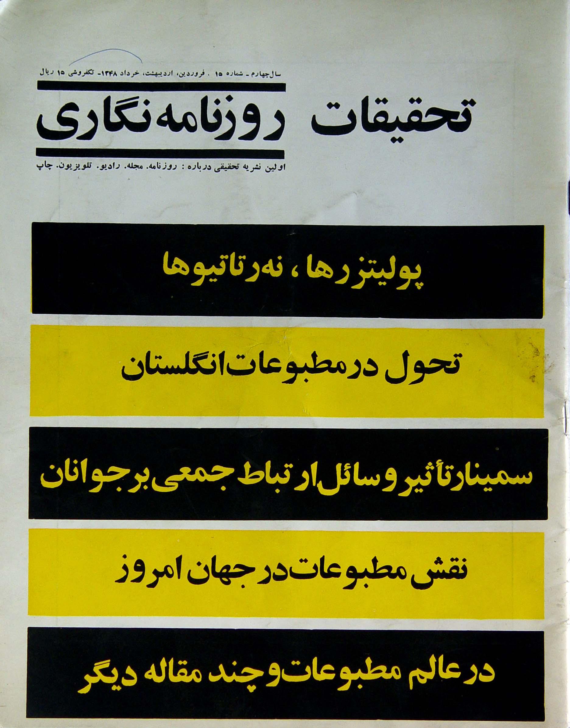 مجله تحقیقات روزنامه نگاری، شماره ۱۵
