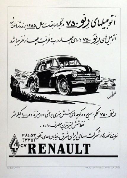 اتومبیل های رنو۷۵۰