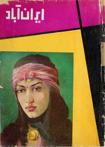 مجله ایران آباد شماره ۸