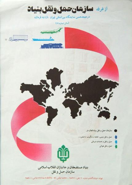 سازمان حمل و نقل بنیاد
