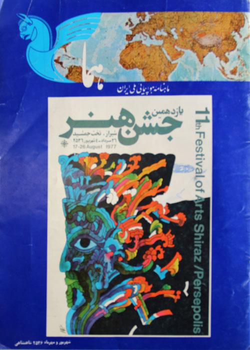 ماهنامه هواپیمایی ملی ایران هما