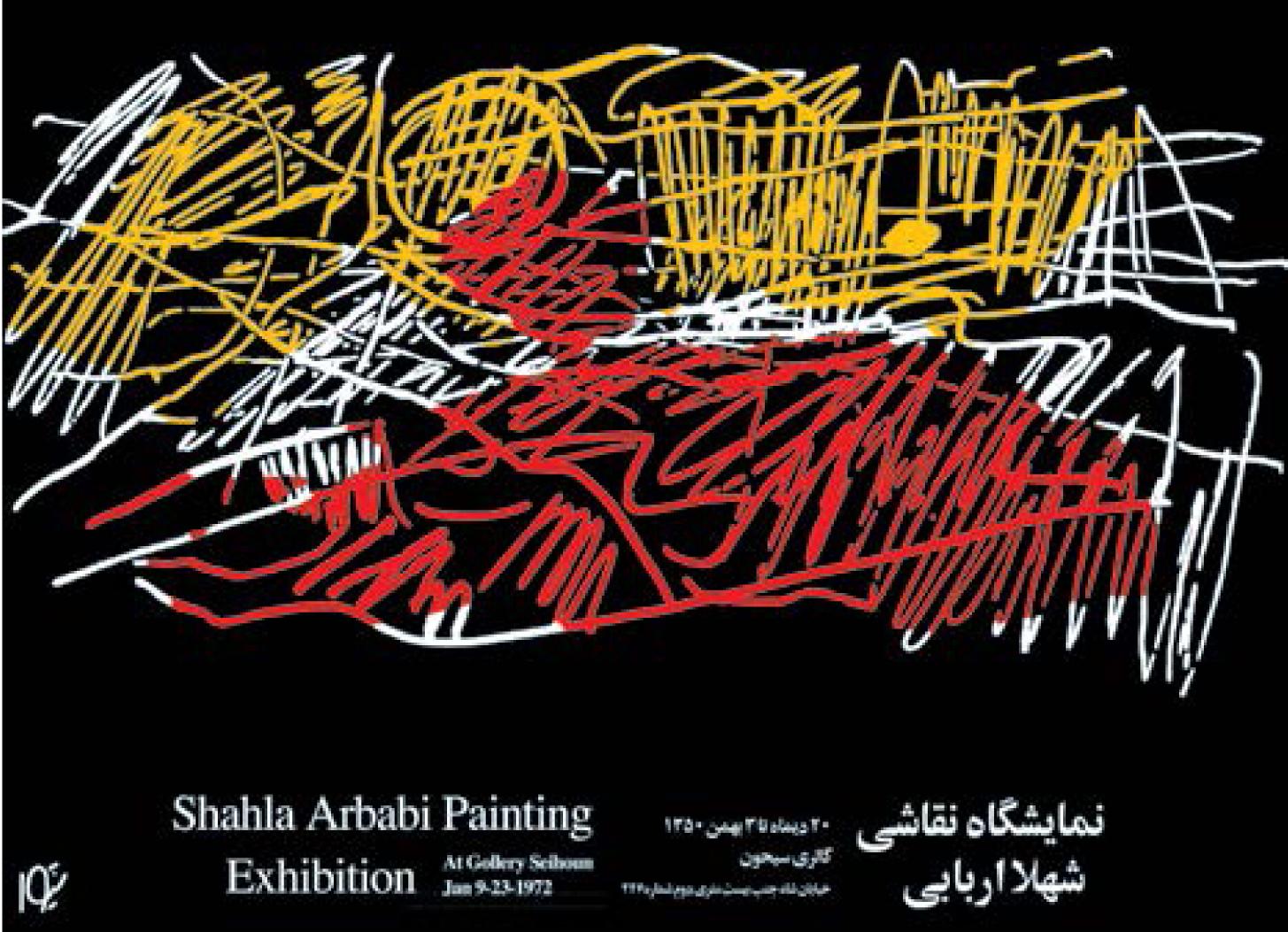 نمایشگاه نقاشی شهلا اربابی
