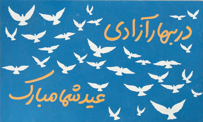 در بهار آزادی/ عید شما مبارک