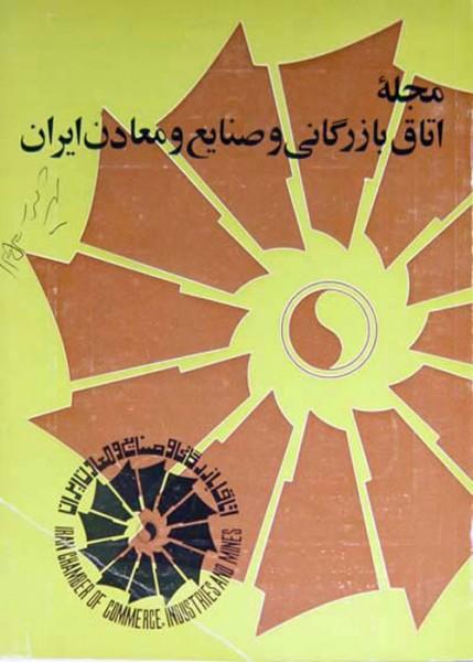 مجله اتاق بازرگانی و صنایع و معادن ایران (شماره ۶)۱۳۴۵ خورشیدی