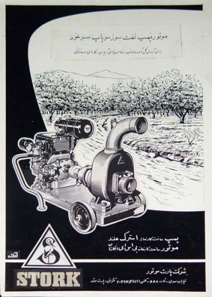 موتور پمپ نفت سوز سپاپ سرخود