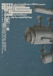 گوشه | نمایش گوشه ای از پوسترهای موسیقی ایران