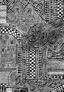 پوستر روز جهانی موزه | ایمان راد