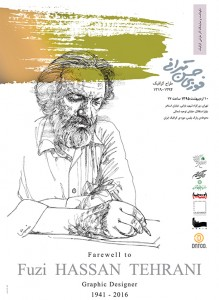 نکوداشت و نمایشگاه آثار فوزی حسن تهرانی