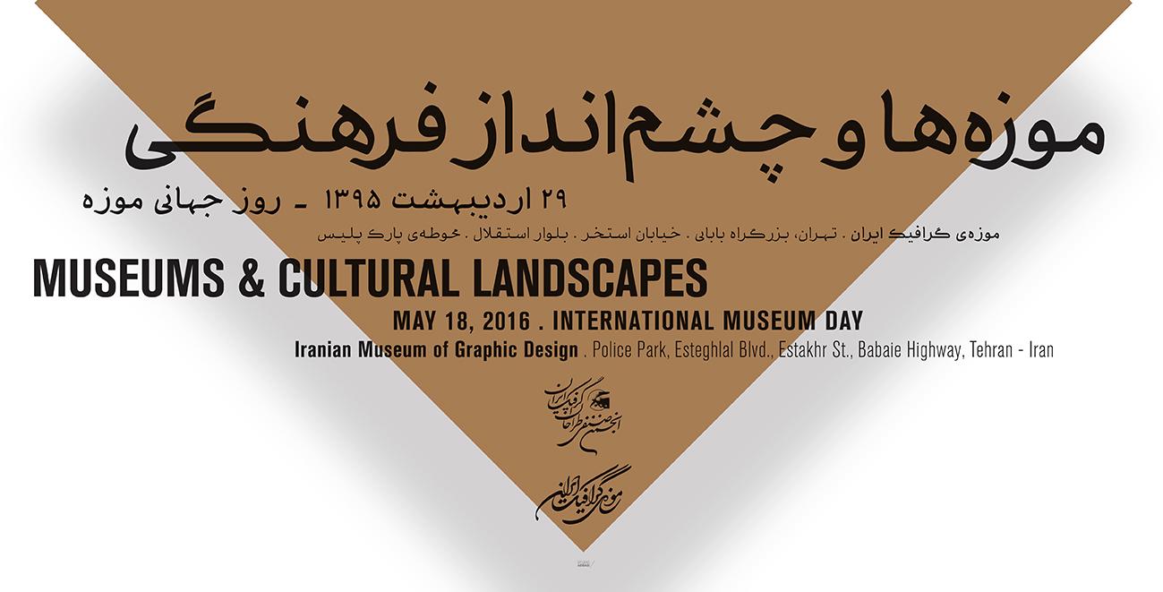 Museum-Poster-FINAL