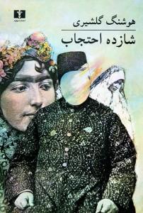 شاهزاده احتجاب فوزی حسن تهرانی نویسنده: هوشنگ گلشیری 1370 خورشیدی انتشارات نیلوفر