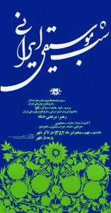 شب موسیقی ایرانی فوزی حسن تهرانی 1352 خورشیدی سیلکاسکرین ابعاد: 100× 51سانتیمتر شماره موزه: P418